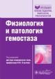 Физиология и патология гемостаза